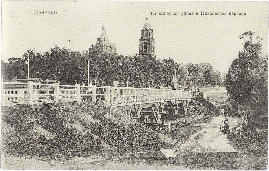 Касимовская улица и Никольская церковь в Меленках