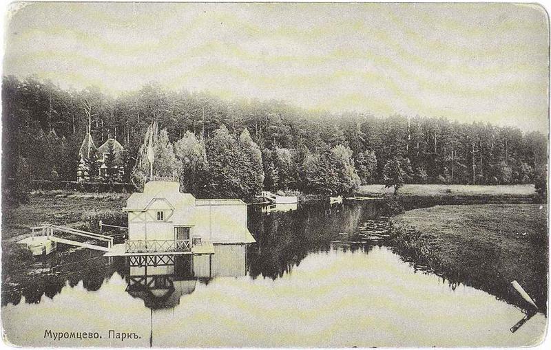 Муромцево - парк. Старая открытка