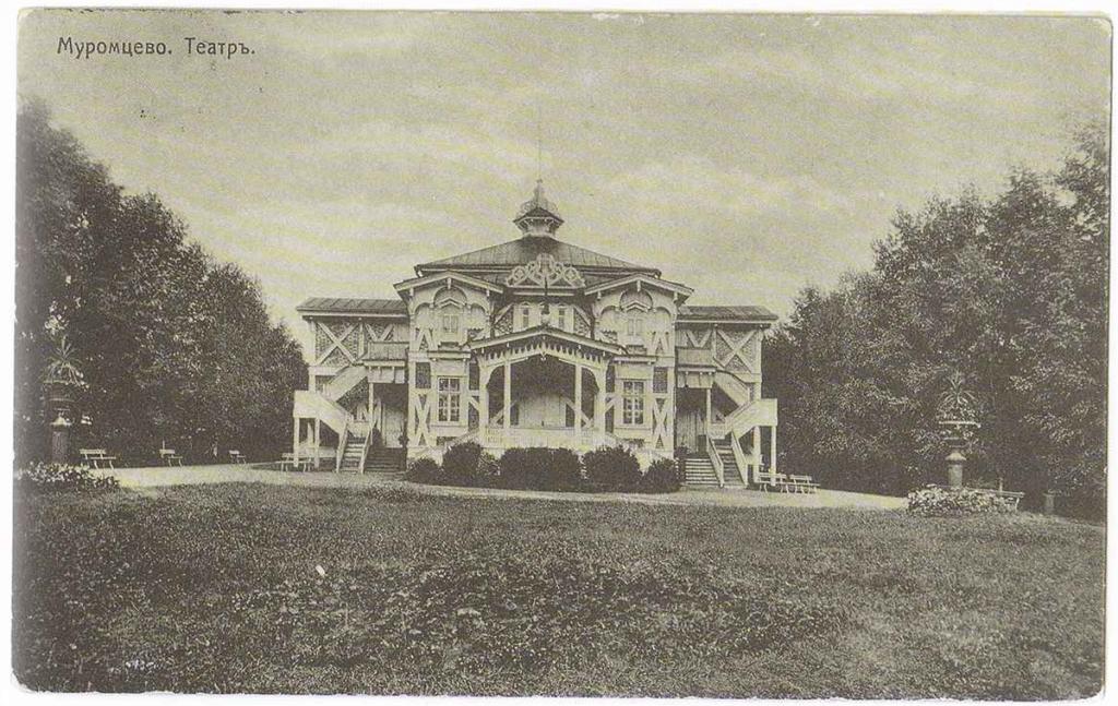 Муромцево. Усадьба графа Храпавицкого - внешний вид театра. Старая открытка