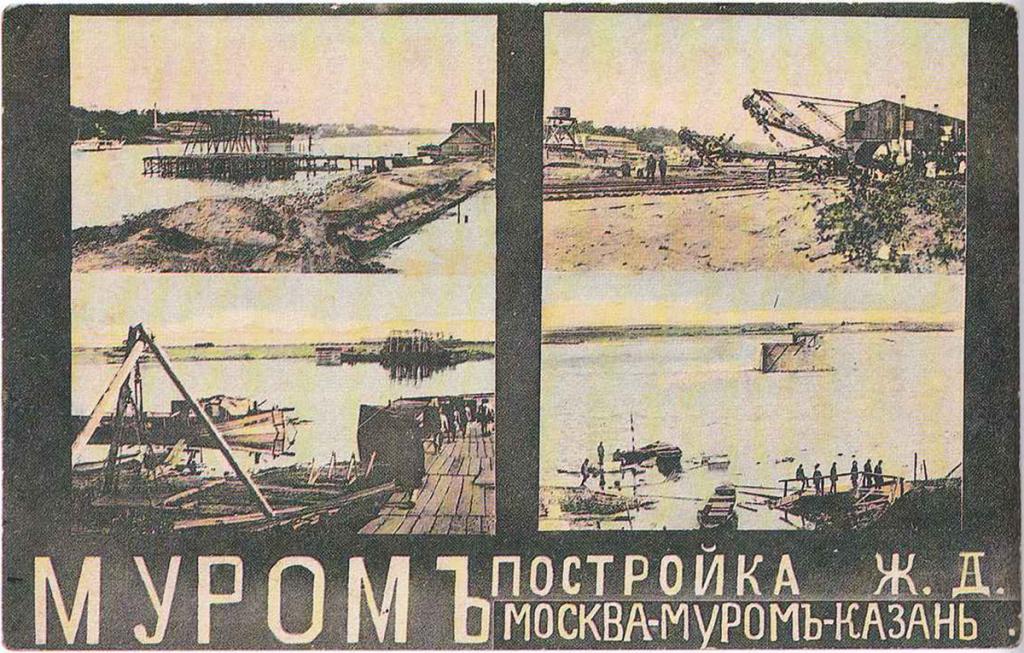 Муром - губерния в старой открытке. Постройка ж.д. Москва-Муром-Казань