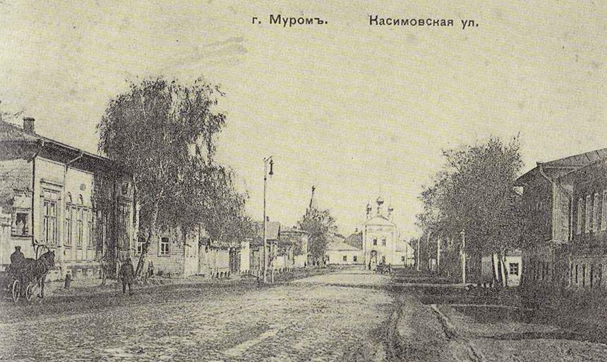 Муром на открытке - Касимовская улица