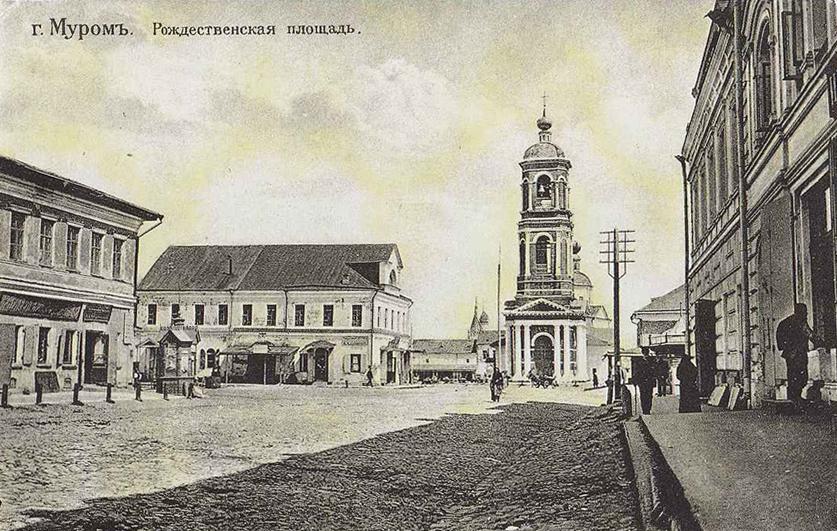 Муром на открытке - Рождественская площадь