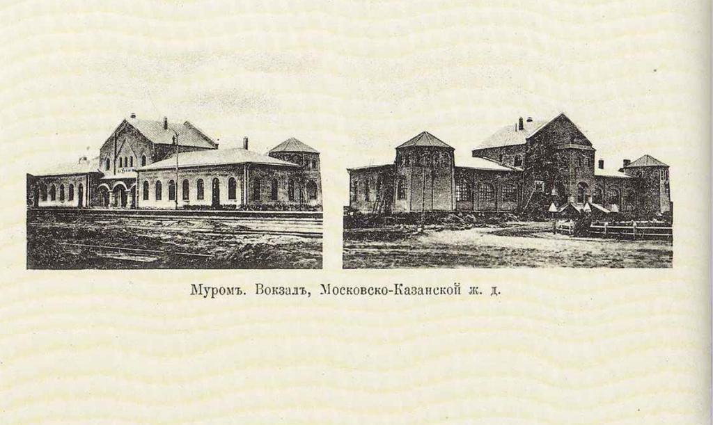 Муром. Вокзал. Москово-Казанская железная дорога