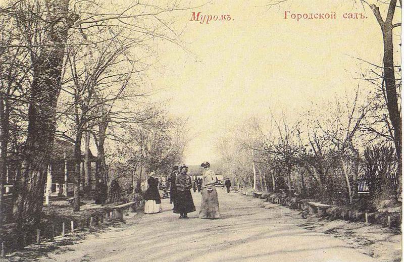 Муром. Городской сад