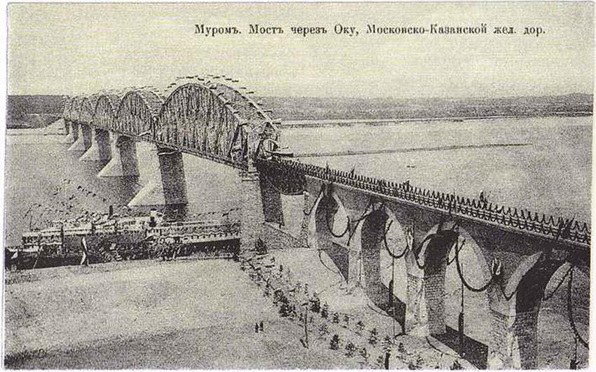 Муром. Мост через Оку Московско-Казанской железной дороги