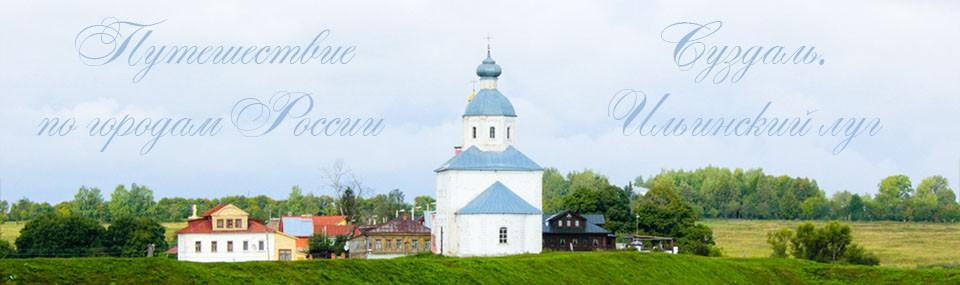 Суздаль-Ильинский луг