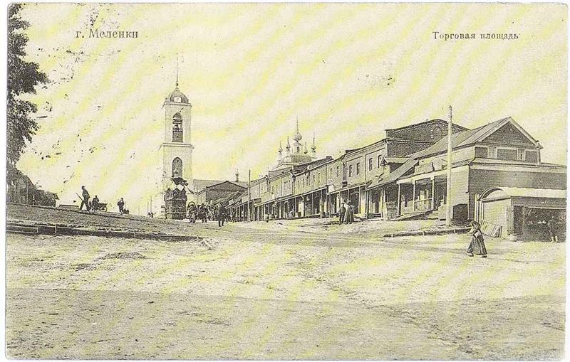 Торговая площадь в городе Меленки. Старая открытка