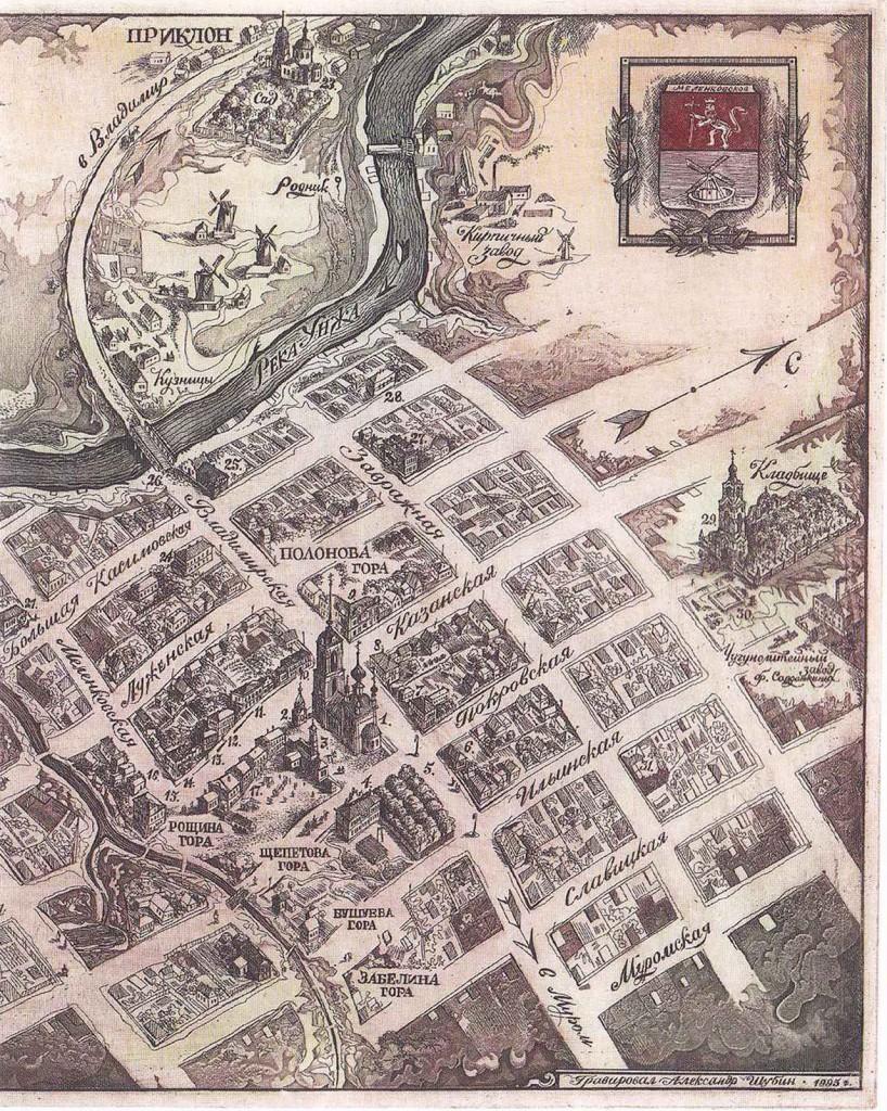 Фрагмент плана уездного города Меленки