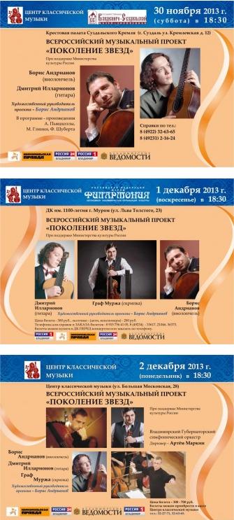 Центр классической музыки. Программа выступлений