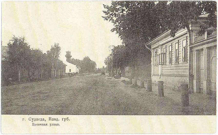 Город Судогда Владимирской губернии на старой открытке - Песочная улица