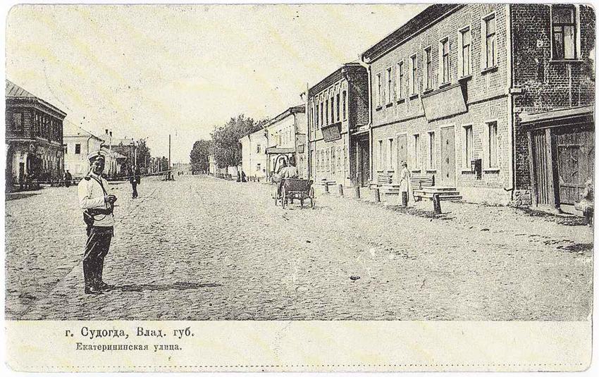 Город Судогда Владимирской губернии на старой открытке. Екатерининская улица