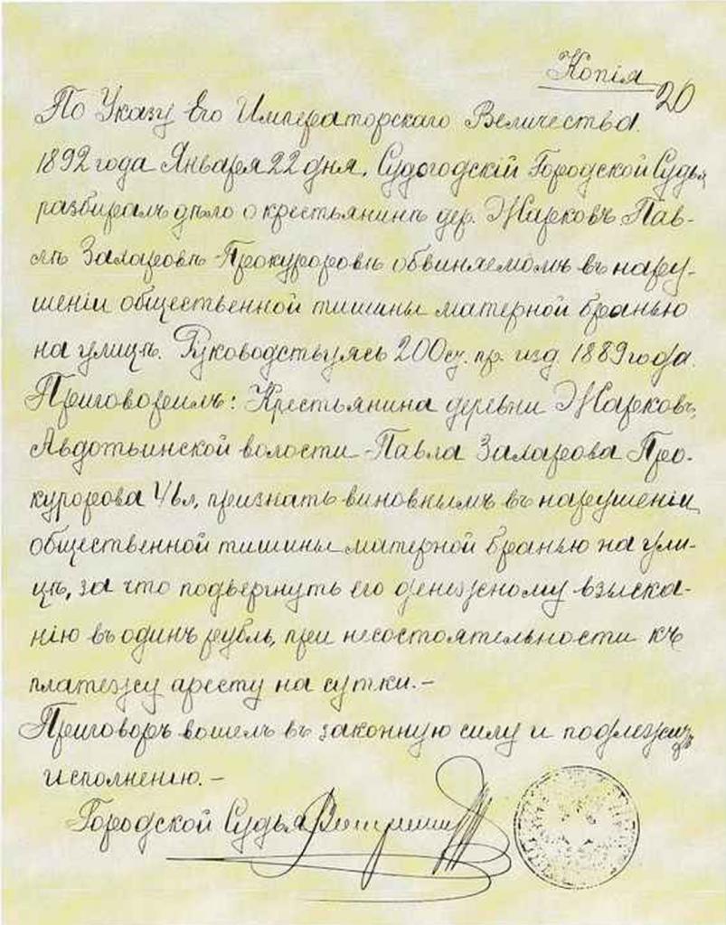 Историческое письмо