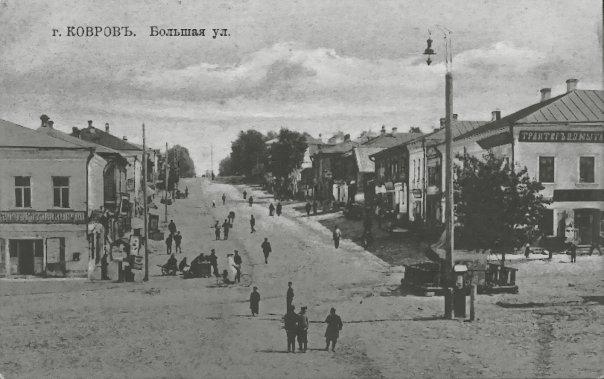Ковров. Большая улица
