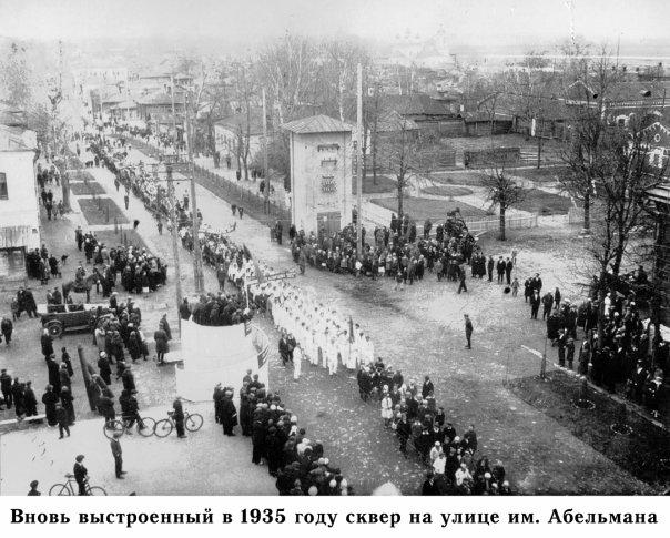 Ковров. Вновь выстроенный в 1935 году сквер на улицы им. Абельмана.