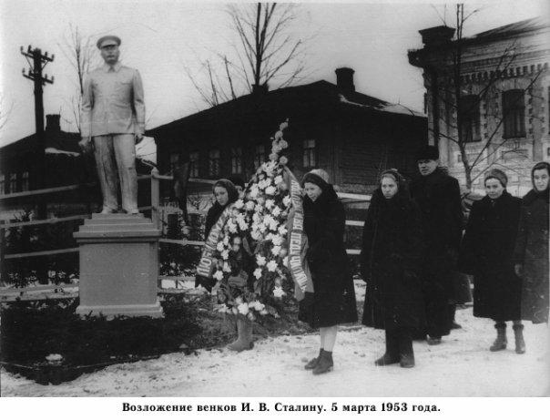 Ковров. Возложение венков И.В. Сталину. 5 марта 1953 года