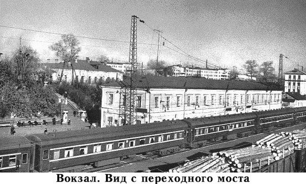 Ковров. Вокзал. Вид с переходного моста