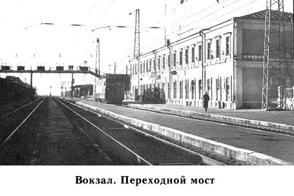 Ковров. Вокзал. Переходный мост.