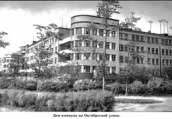 Ковров. Дом-коммуна на Октябрьской улице.