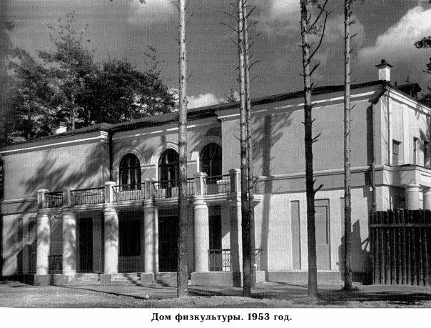 Ковров. Дом физкультуры. 1953 год.