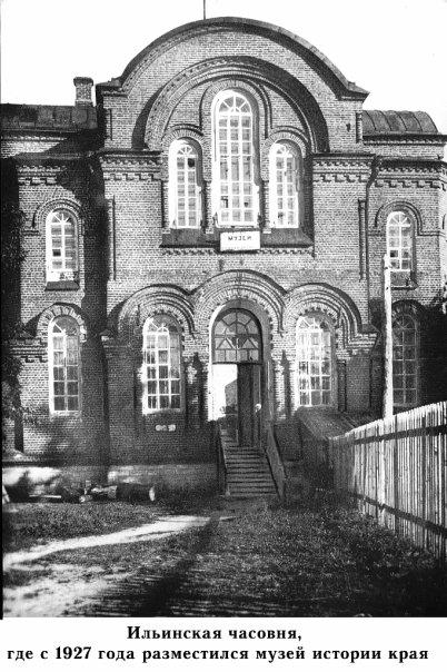 Ковров. Ильинская часовня, где с 1927 года разместился музей истории края