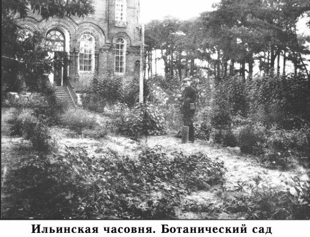 Ковров. Ильинская часовня. Ботанический сад