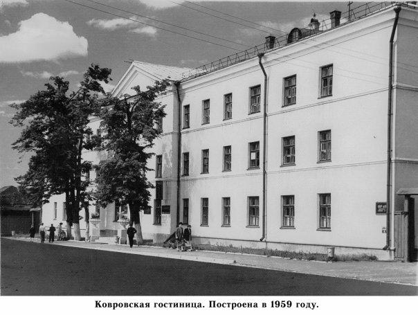 Ковров. Ковровская больница. Построена в 1959 году.