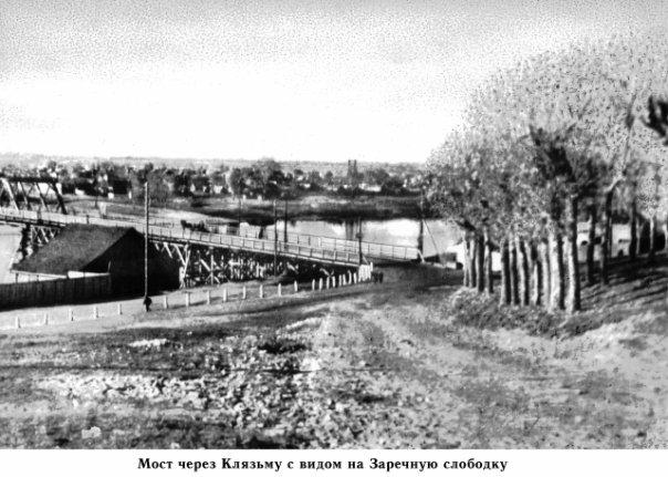 Ковров. Мост через Клязьму с видом на Заречную слободку