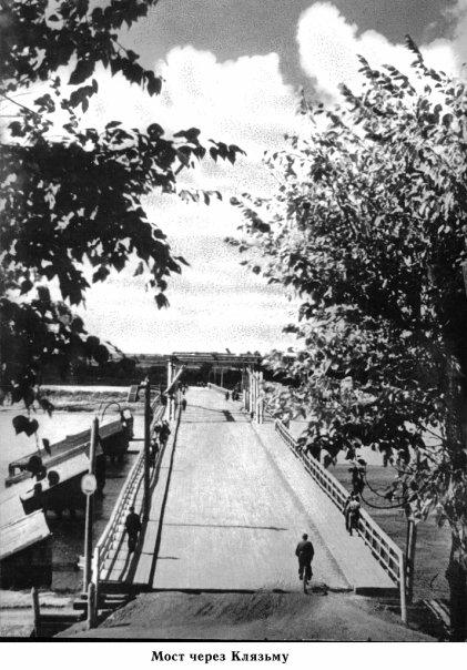 Ковров. Мост через Клязьму