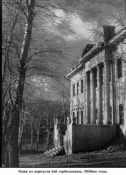 Ковров. Один из корпуса 1ой горбольницы. 1950ые годы.