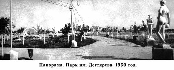 Ковров. Панорама. Парк им. Дегтярева. 1950 год.