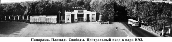 Ковров. Панорама. Площадь Свободы. Центральный вход в парк КЭЗ.