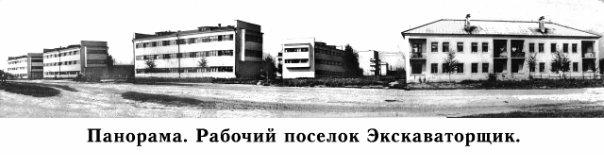 Ковров. Панорама. Рабочий поселок Экскаваторщик.