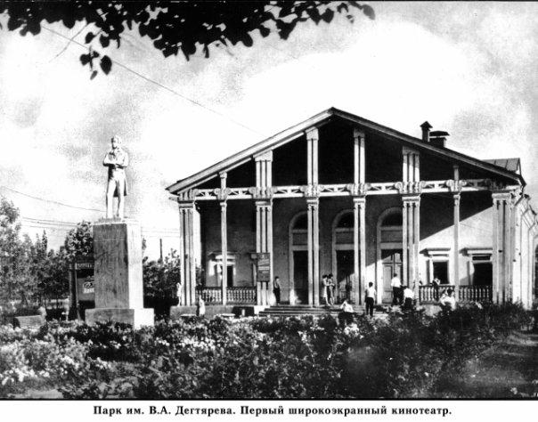 Ковров. Парк им. В.А. Дегтярева. Первый широкоэкранный кинотеатр