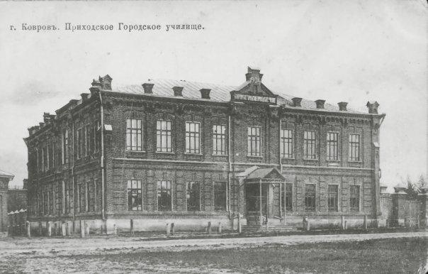 Ковров. Приходское Городское училище