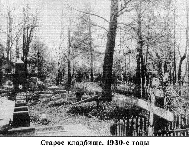 Ковров. Старое кладбище. 1930-е годы