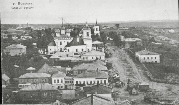Ковров. Старый собор