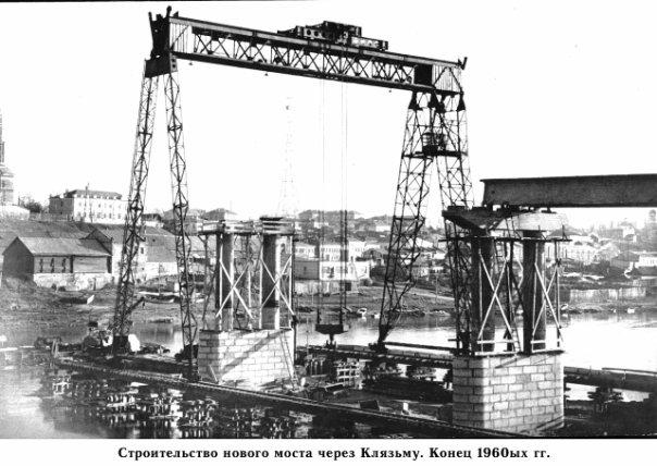 Ковров. Строительство нового моста через Клязьму. Конец 1960ых гг.