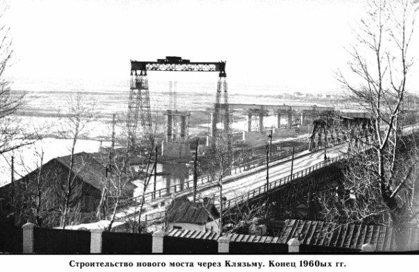 Ковров. Строительство нового моста через Клязьму. Конец 1960ых гг.2