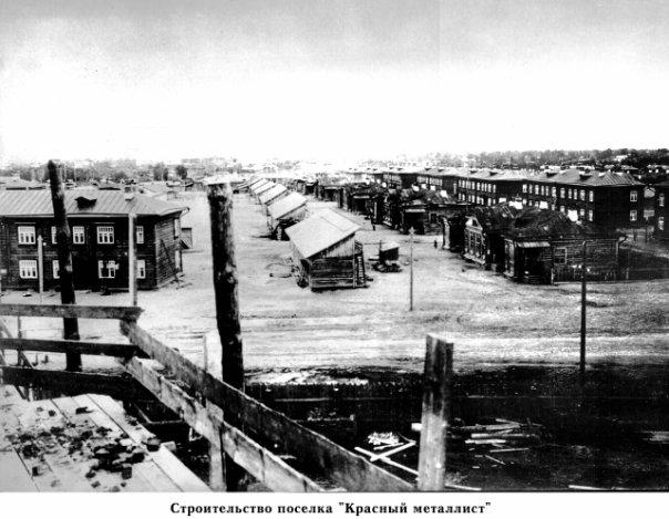 Ковров. Строительство поселка Красный металлист