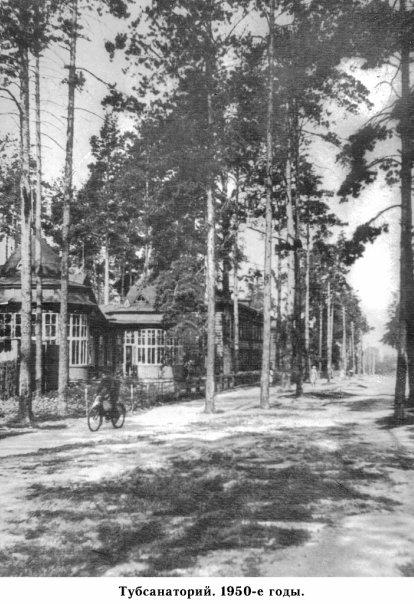 Ковров. Тубсанаторий. 1950-е годы.