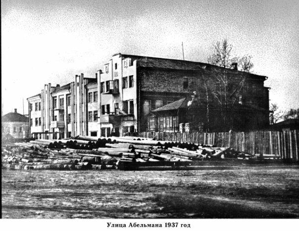 Ковров. Улица Абельмана 1937 год.