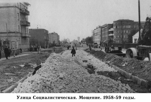 Ковров. Улица Социалистическая. Мощение. 1958-59 годы.