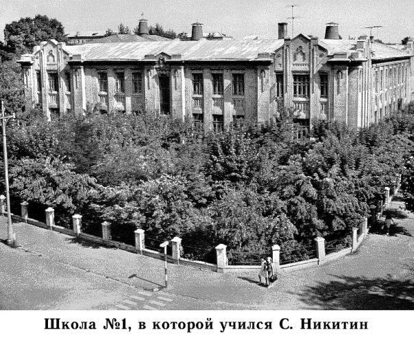 Ковров. Школа №1 в которой учился С.Никитин