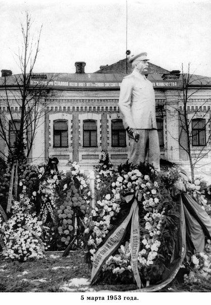Ковров. 5 марта 1953 года