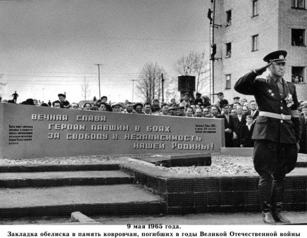 Ковров. 9 мая 1965 года. Закладка обелиска в память ковровчан, погибших в годы Великой Отечественной войны