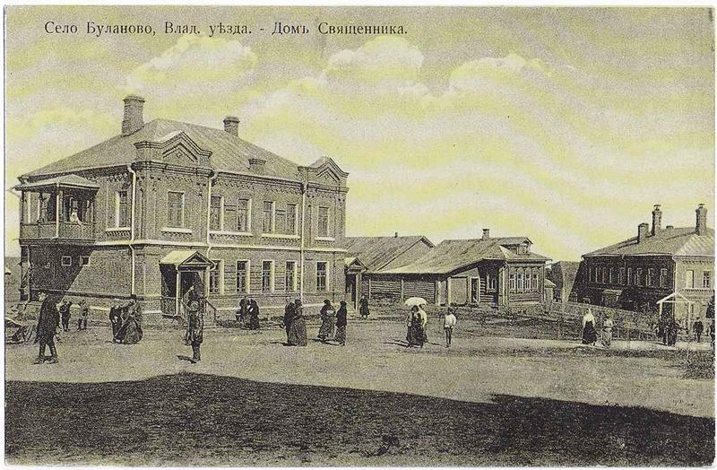Село Буланово Владимирского уезда - Дом Священника