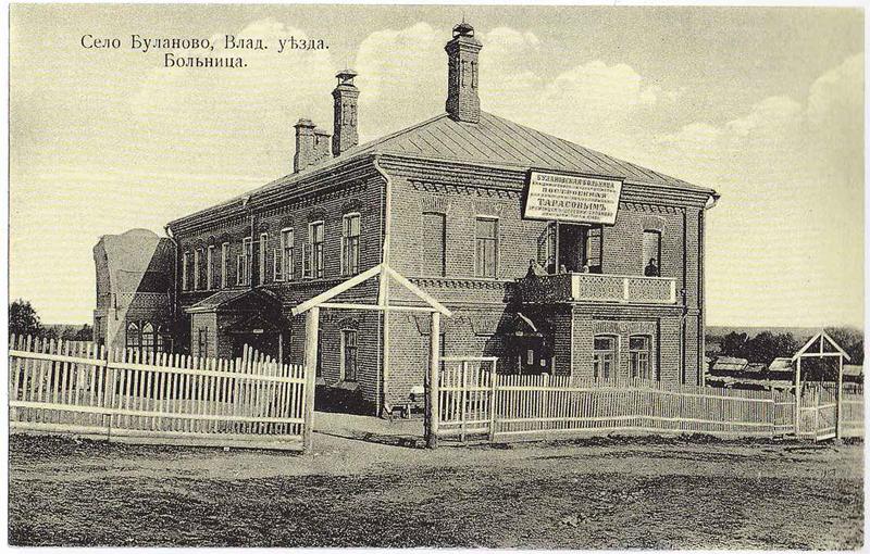 Село Буланово Владимирского уезда. Больница