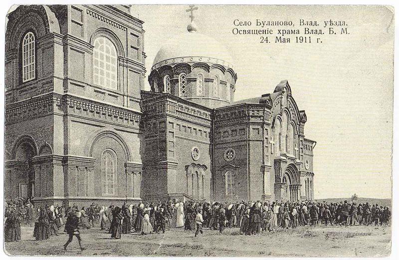 Село Буланово на старой открытке - Церковь Владимирской иконы Божией Матери