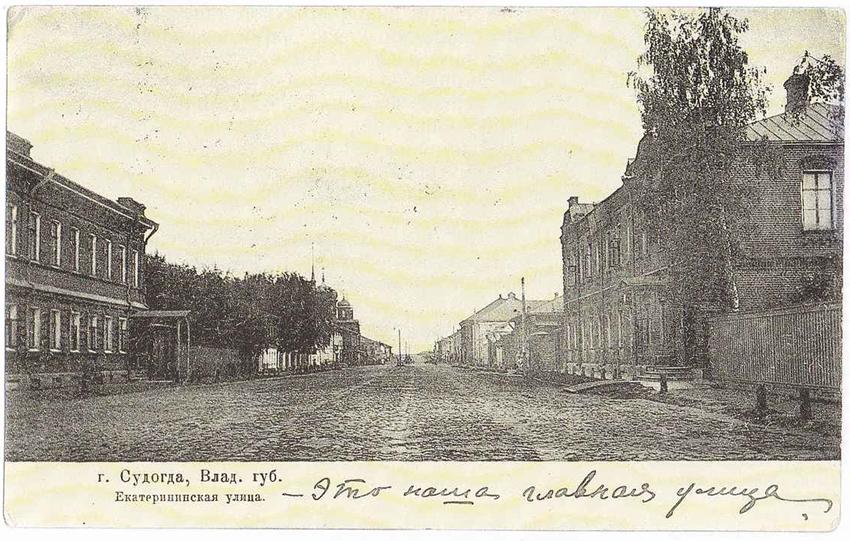 Старая откытка - Город Судогда Владимирской губернии. Екатерининская улица