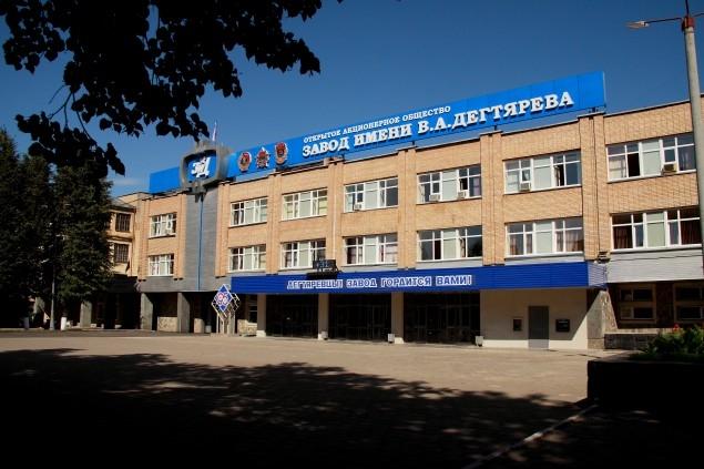 Завод им. В.А. Дегтярева